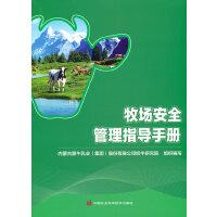 牧场安全管理指导手册