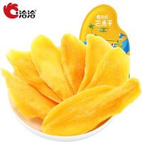 【洽洽芒果干100g*3袋】恰恰果脯水果干特产芒果肉零食