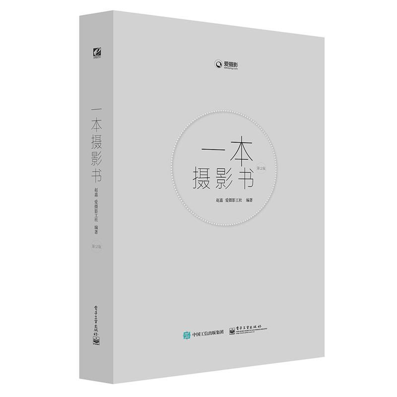 一本摄影书(全彩) 摄影理论 风光人像拍摄技巧摄影教材 单反摄影入门到精通教程书籍 摄影笔记布光用光构图静物手册