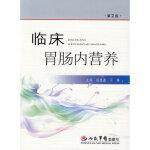 [二手旧书9成新] 临床胃肠内营养 张思源,于康 9787509126820 人民军医出版社