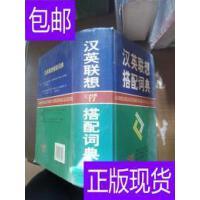 [二手旧书9成新]汉英联想搭配词典 /刘宝卿 商务印书馆国际有限公