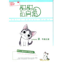 甜甜私房猫②:不速之客(贪・呆・泪・娇,2013奇奇再度登场KFC!更多软绵绵萌猫只有书里才能见到哦!)