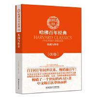 见闻与传奇(哈佛百年经典・第09卷)