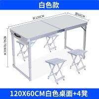 铝合金叠桌摆摊户外叠桌子家用叠餐桌椅便携式小桌子叠 120×60方管白+4铝凳