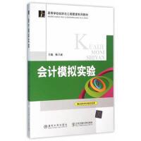 【二手旧书8成新】 会计模拟实验 陈立斌 北京交通大学出版社 9787512126787