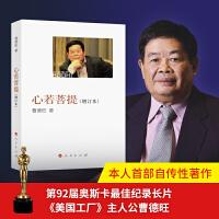 心若菩提(增订本) 曹德旺 奥斯卡获奖纪录片《美国工厂》原型人物