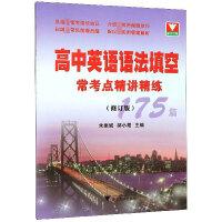高中英语语法填空常考点精讲精练(175篇修订版)