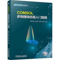 COMSOL多物理场仿真入门指南 机械工业出版社