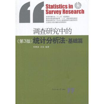 调查研究中的统计分析法·基础篇(第3版)
