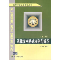 法律文书格式实例与练习(第二版)