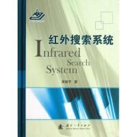 红外搜索系统(精) 吴晗平