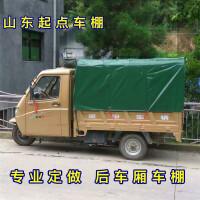电动三轮车车棚雨篷福田农用三车篷宗申摩托三轮车雨棚订做后车蓬新品