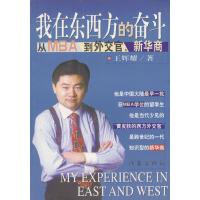 我在东西方的奋斗:从MBA到外交官、新华商 9787506315869 王辉耀 作家出版社