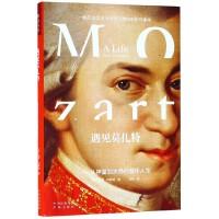 遇见莫扎特--从神童到大师的音乐人生(精)