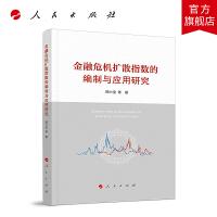 金融危机扩散指数的编制与应用研究 人民出版社