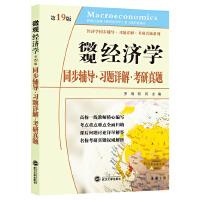 萨缪尔森微观经济学(第19版)同步辅导・习题详解・考研真题(萨缪尔森《微观经济学(第19版)》配套辅导・同步辅导・考研