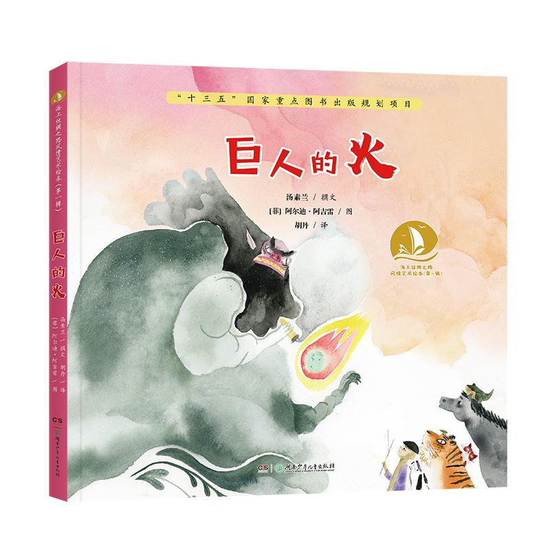 巨人的火·海上丝绸之路风情艺术绘本(第一辑)