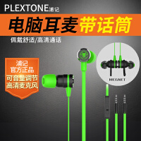 PLEXTONE/浦记 G20电竞游戏耳麦台式电脑耳机带麦入耳式耳塞话筒