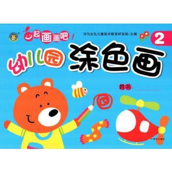 吧涂涂画画我是聪明小画家河马文化儿童美术教育研发组31页明天出版社