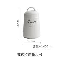 茶叶收纳盒 储物罐陶瓷罐子厨房用品收纳罐储存罐五谷杂粮密封罐 大号