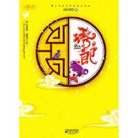 正版二手旧书8成新 诱郎(刁蛮千金的追王宝典) 明月��江苏文艺出版社