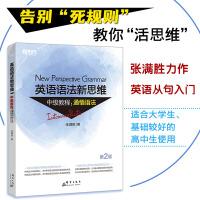 新东方 英语语法新思维中级教程:通悟语法(第2版)