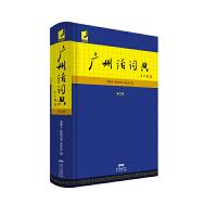 广州话词典(第2版)