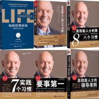 史蒂芬柯维管理经典 高效能人士的七个习惯+高效能人士的第八个习惯等6册 史蒂芬・柯维 管理 成功励志