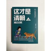 正版 这才是清朝4:雍正王朝 中国法制出版社