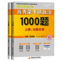 肖秀荣2022考研政治1000题(全2册) 国家开放大学出版社