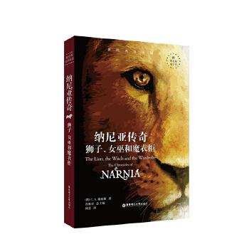 纳尼亚传奇:狮子.女巫和魔衣柜 THE LION,THE WITCH AND THE WARDROBE/新经典双语阅读