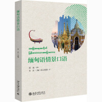 缅甸语情景口语 北京大学出版社