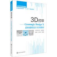 3D打印:Geomagic Design X 逆向建模设计实用教程(刘然慧)