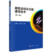 测控总线及仪器通信技术(第二版)