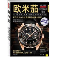 【二手正版9成新】欧米茄投资购买指南 朱磊 北京联合出版公司 9787550207004