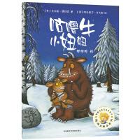 咕噜牛小妞妞(聪明豆绘本系列1)
