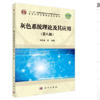 灰色系统理论及其应用(第八版)