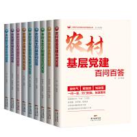 新时代乡村振兴百问百答丛书(全9册)