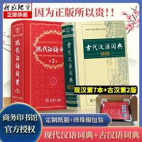 学生成语大词典双色本+新英汉汉英词典2本单色本中小学初高中学生常备工具书
