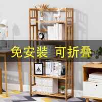 【满减优惠】书架简约现代书橱组合家用落地收纳竹实木置物架简易架子创意书柜