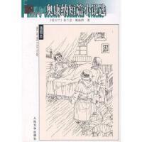 奥康纳短篇小说选 奥康特,路旦俊 人民文学出版社 9787020064779