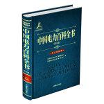 中国电力百科全书(第三版) 电力系统卷