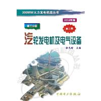 300MW火力发电机组丛书 汽轮发电机及电气设备(第二版)