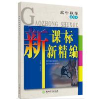 新课标新精编 高中数学 必修4
