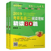 2019蒋军虎老蒋英语二绿皮书阅读卷  2019MBA、MPA、MPAcc等专业学位考研英语二阅读理解精读80篇
