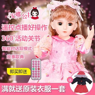 遥控安娜公主会说话的智能对话洋娃娃关节可动赠:换装衣服一套+遥控器+头饰+终身质保 遥控点播 语音对话 十二关节活动