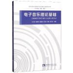 电子音乐理论基础/四川音乐学院电子音乐理论与技术丛书