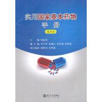 实用国家基本药物手册(基层版)