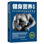 健身营养全书――关于力量与肌肉的营养策略