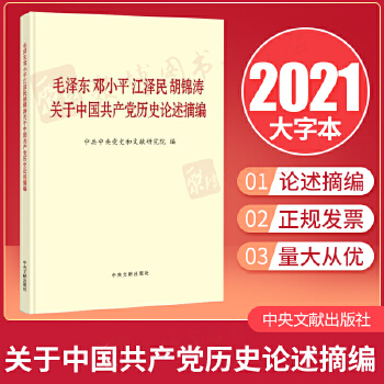 关于中国共产党历史论述摘编(大字本) 中央文献出版社